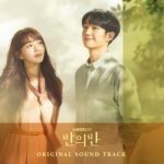A Piece of Your Mind OST