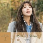 Elaine - A Piece of Your Mind OST PART 2