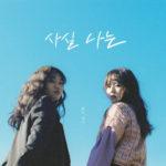 Gyeongseo Yeji - Actually.. I miss you