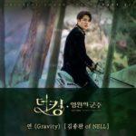 Kim Jong Wan - The King Eternal Monarch OST PART 3