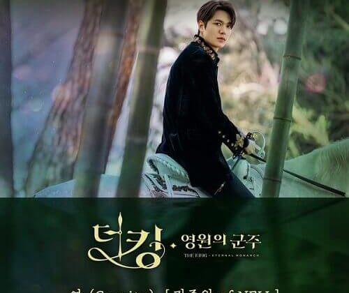 Kim Jong Wan - The King Eternal Monarch OST PART 3