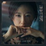Kim Yuna - The World of the Married OST PART 1