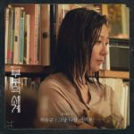 Ha Dong Qn - The World of the Married OST PART 4