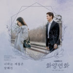 Jang Hye Jin - When My Love Blooms OST PART 1
