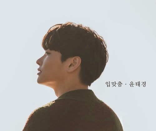 Yoon Tae Kyoung - kissing you
