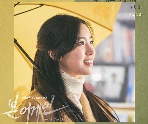 JeA Born Again OST PART 3
