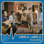 Hospital Playlist OST Part 12