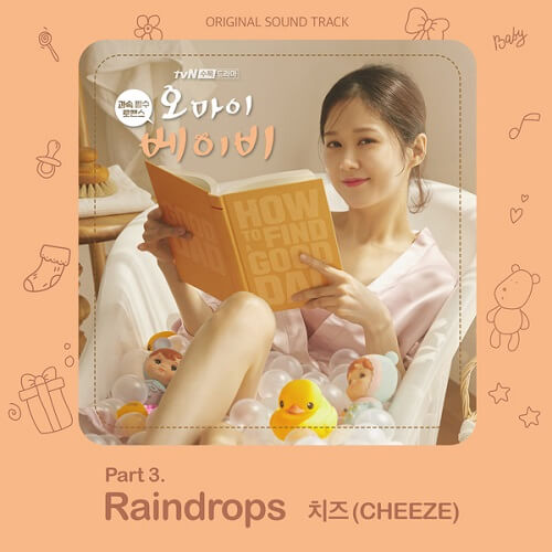 CHEEZE Oh My Baby OST PART 3