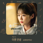 SOYOU - Oh My Baby OST Part 2