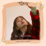 SURAN - SOUL MECHANIC OST PART 3
