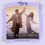 Ha Hyun Sang - Soul Mechanic OST Part 2