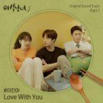 Lee Jin Ah - Sweet Munchies OST PART 1