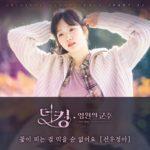 Sunwoojunga - The King Eternal Monarch OST PART 7