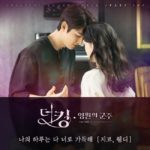 ZICO, WENDY The King Eternal Monarch OST Part 10