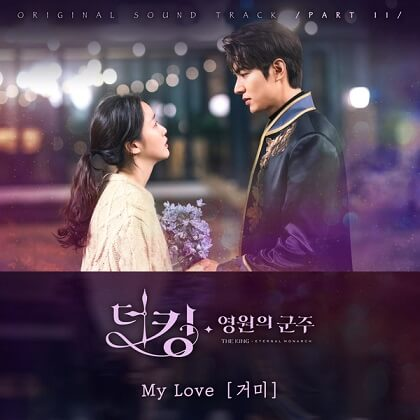 Gummy The King Eternal Monarch OST Part 11