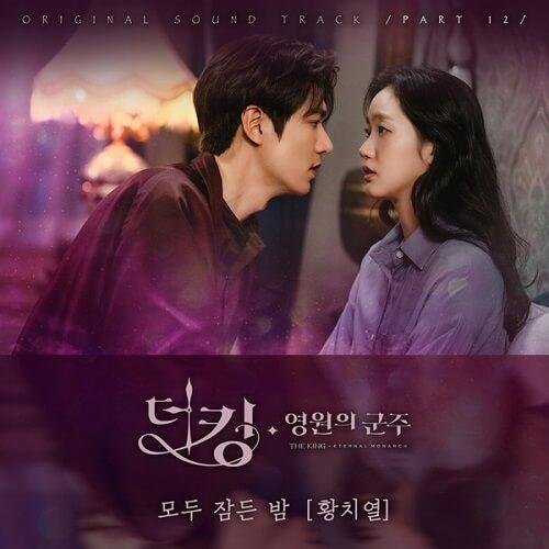 Hwang Chiyeul - The King Eternal Monarch OST Part 12