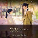 Ha Sung Woon - The King Eternal Monarch OST part 5