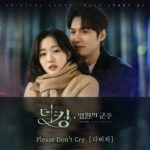 Davichi - The King Eternal Monarch OST part 6