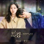 Paul Kim - The King Eternal Monarch OST Part 8
