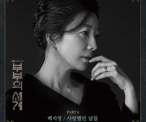 Baek Ji Young - The World of the Married OST PART 6