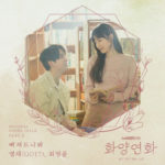 Youngjae & Choi Jung Yoon - When My Love Blooms OST PART 2