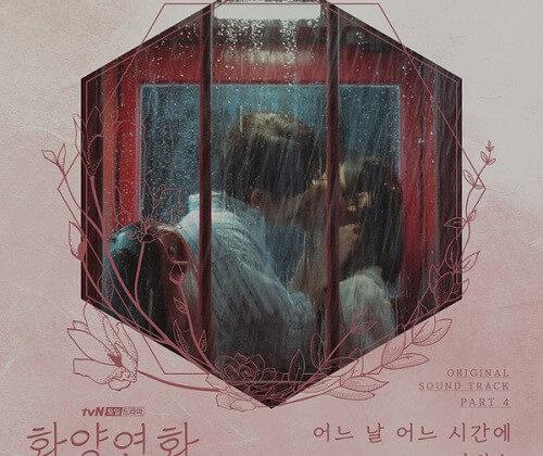 Kim Bum Soo When My Love Blooms OST PART 4