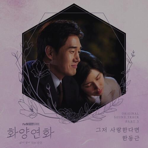 Han Dong Geun - When My Love Blooms OST Part 5