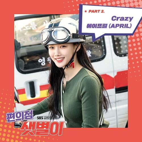 APRIL Backstreet Rookie OST Part 2