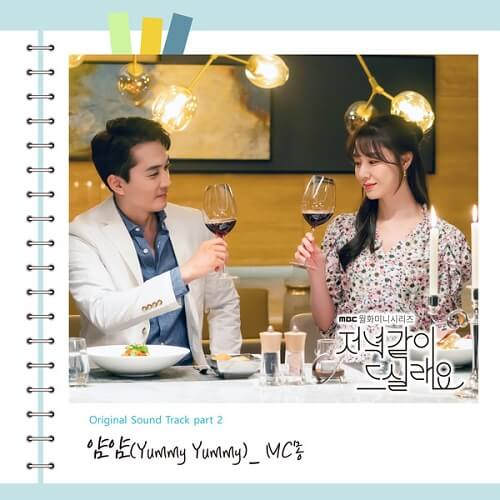 MC Mong - Dinner Mate OST Part 2