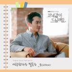 SHAUN - Dinner Mate OST Part 4