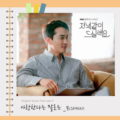 SHAUN - Dinner Mate OST Part 4