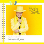 TAE JIN AH - Dinner Mate OST Special Track