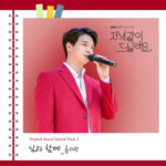 Ryu Jigwang Dinner Mate OST Special Track 2