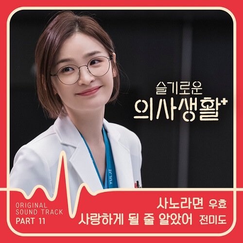 Jeon Mi Do, Oohyo - Hospital Playlist OST PART 11