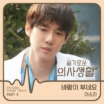 Lee So Ra - Hospital Playlist OST PART 9