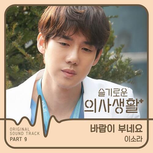 Lee So Ra - Hospital Playlist OST PART 9