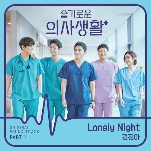 Kwon Jin Ah - Hospital Playlist OST Part 1