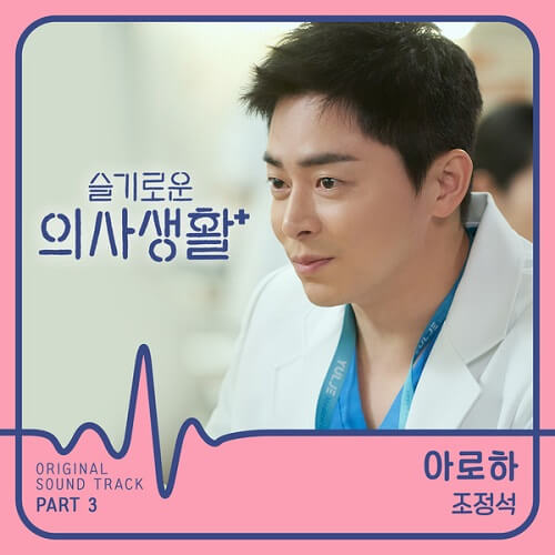 Cho Jung Seok - Hospital Playlist OST Part 3
