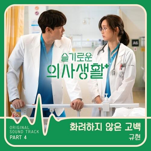 KYUHYUN - Hospital Playlist OST Part 4