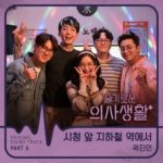 Kwak Jin Eon - Hospital Playlist OST Part 6