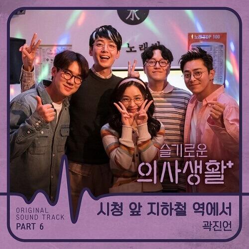 Kwak Jin Eon - Hospital Playlist OST Part 6