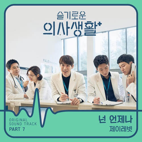 J Rabbit - Hospital Playlist OST Part 7