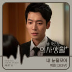 Whee In - Hospital Playlist OST Part 8