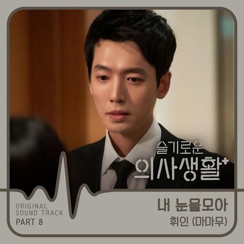 Whee In - Hospital Playlist OST Part 8