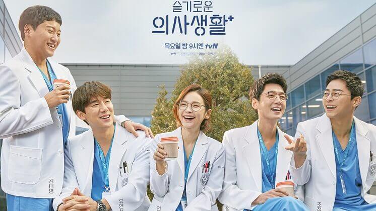 Hospital Playlist OST