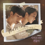 Heize It's Okay to Not Be Okay OST Part 1