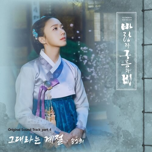 Song So Hee Kingmaker The Change of Destiny OST Part 4