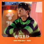 Yook Sung Jae - Mystic Pop-up Bar OST Part 2