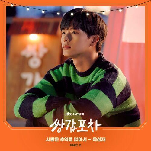 Yook Sung Jae - Mystic Pop-up Bar OST Part 2