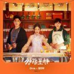 Jung Jin Woo Mystic Pop-up Bar OST Part1